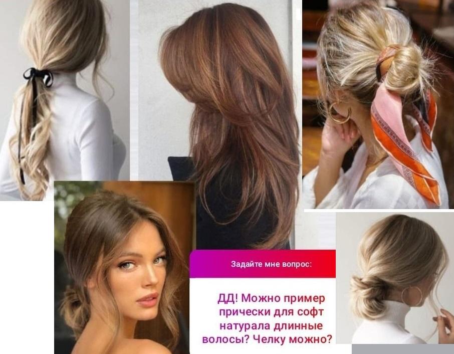 Прически на длинные волосы для типажа Софт Натурал по Кибби (soft natural kibbe)