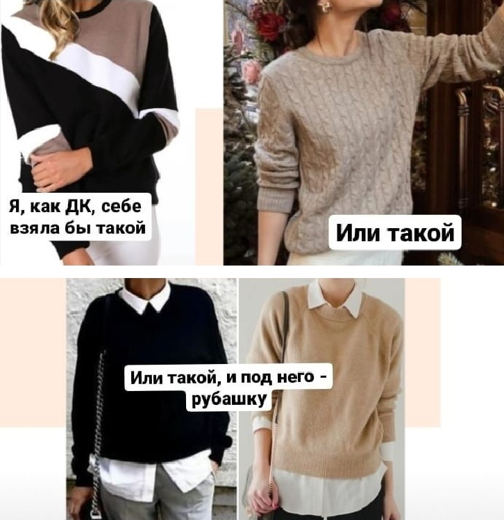 свитер для типажа драматик классик по кибби