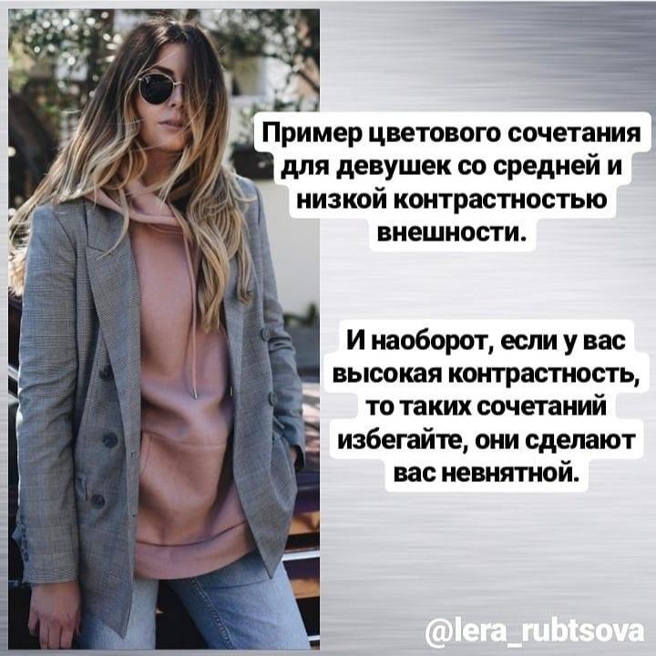 Пример цветового сочетания для девушек со средней и низкой контрастностью внешности. И наоборот, если у вас высокая контрастность, то таких сочетаний избегайте, они сделают вас невнятной.