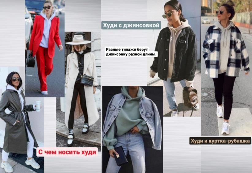 худи с джинсовкой, худи и куртка, худи и плащ, худи и пальто, с чем носить худи фото