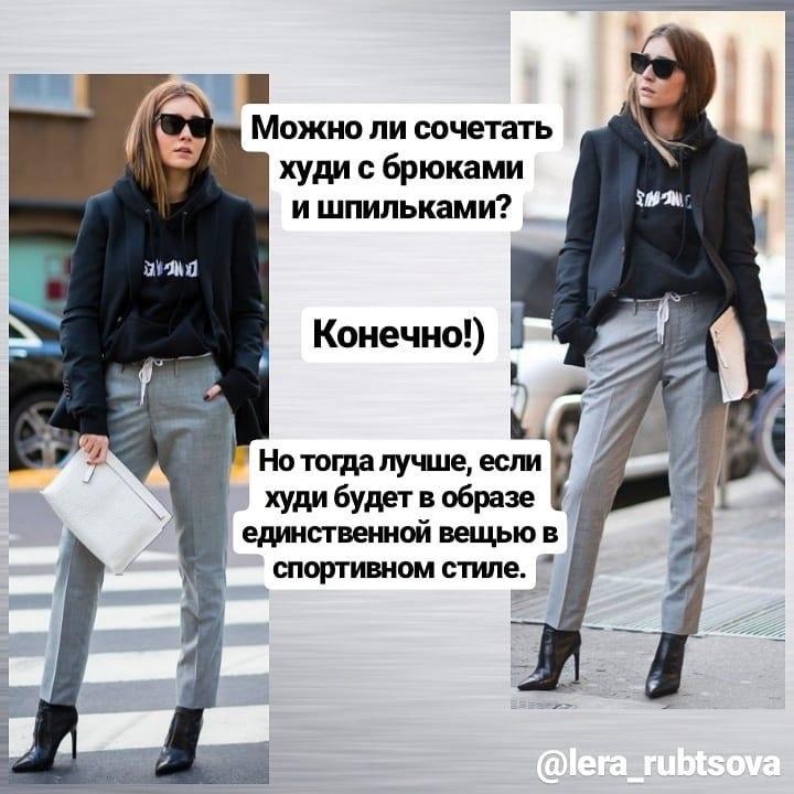 Можно ли сочетать худи с брюками и шпильками? Можно. Но тогда лучше, если худи будет в образе единственной вещью в спортивном стиле.