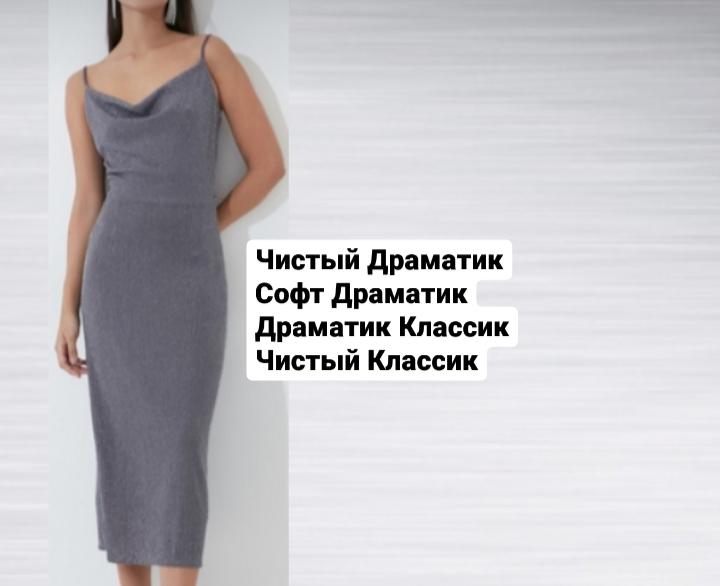 зарина платье комбинация zarina