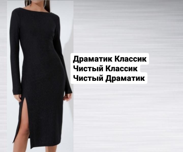 зарина черное платье