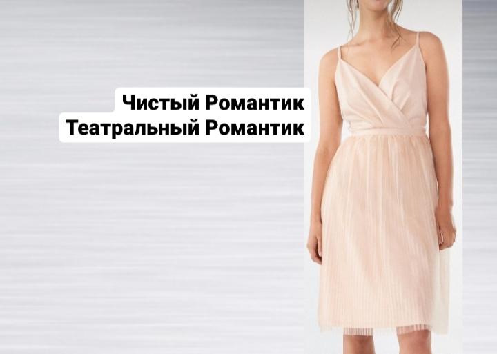 платье мохито по типажу фото