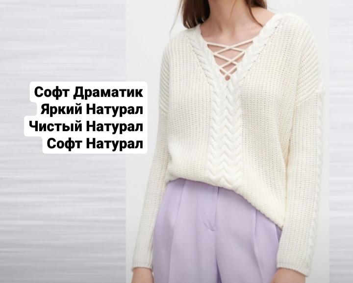 резервед белый свитер