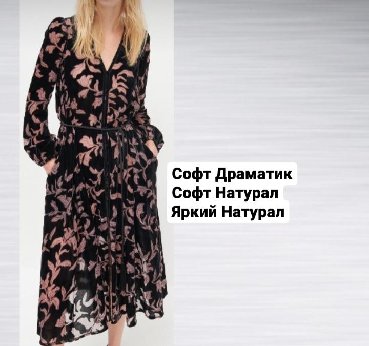 резервед платье по типажу кибби