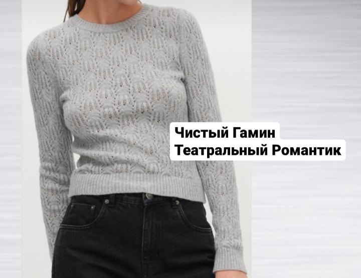 резервед свитер серый