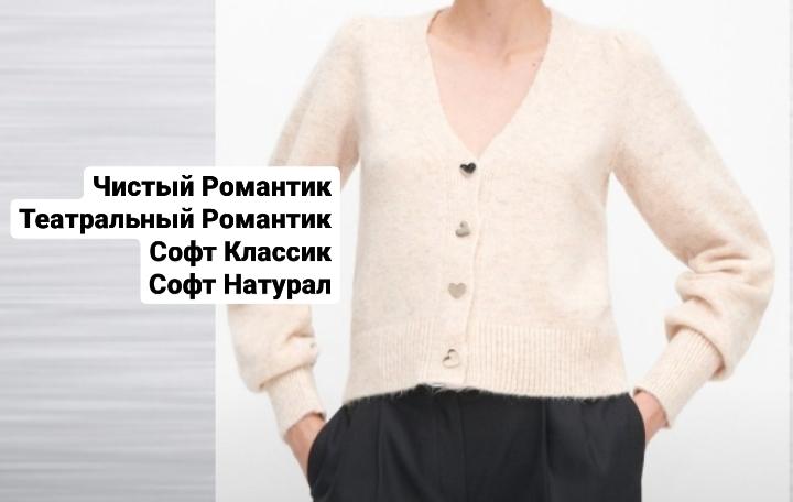 резервед свитер чистый романтик театральный романтик софт классик софт натурал