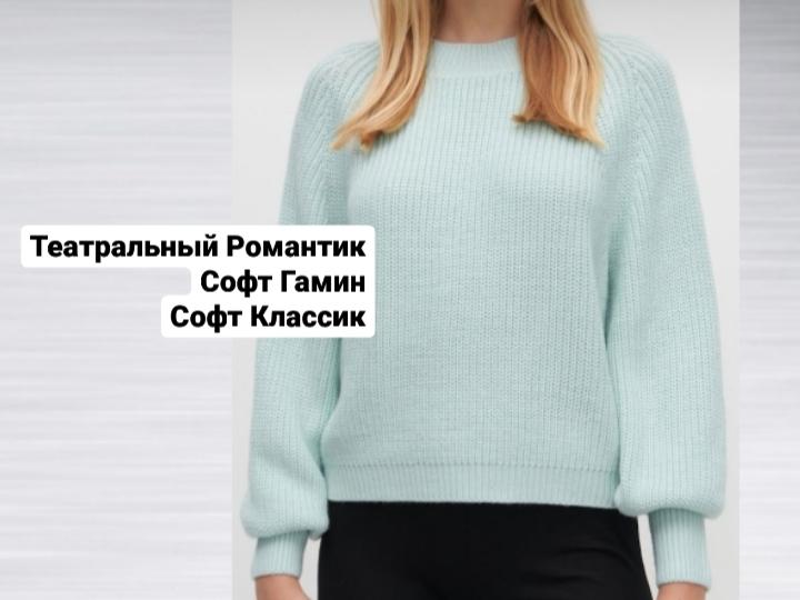 резервед свитер