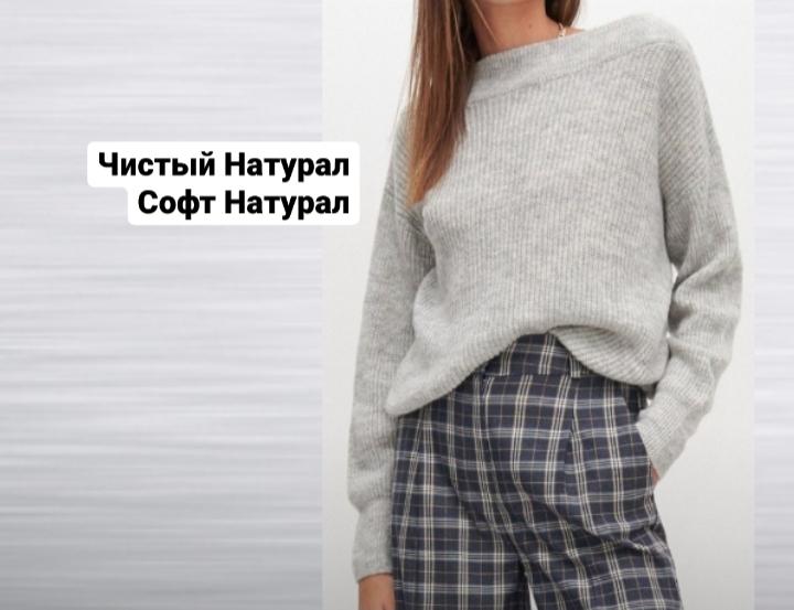 свитеры по типажам reserved