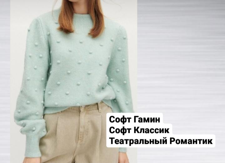 свитер reserved софт гамин софт классик театральный романтик
