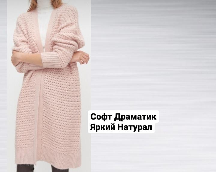 свитер reserved софт драматик яркий натурал кардиган