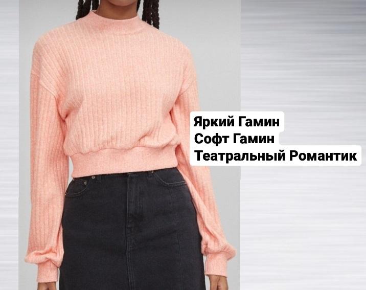 bershka свитеры по типажам