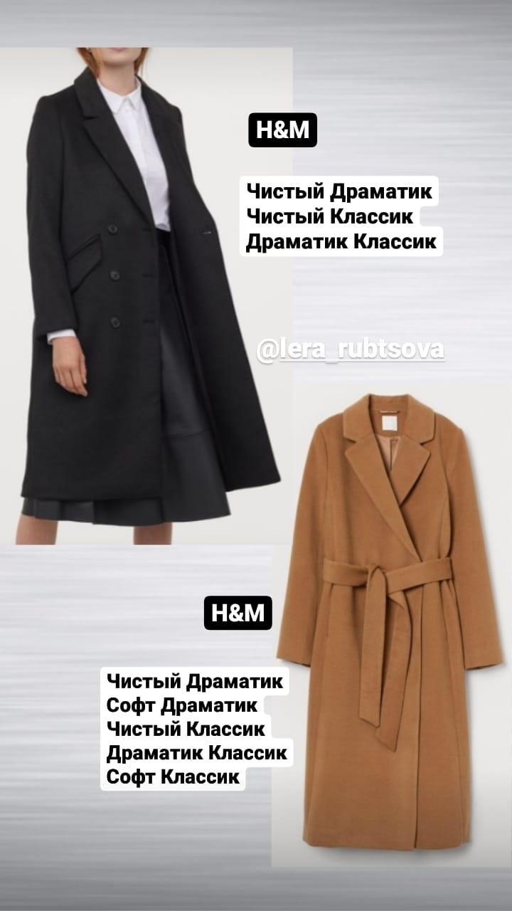 как выбрать верхнюю одежду по типажам