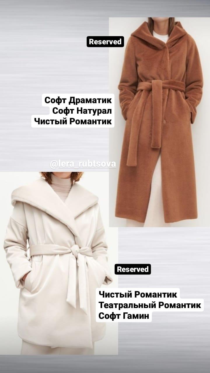 как выбрать верхнюю одежду по типажу