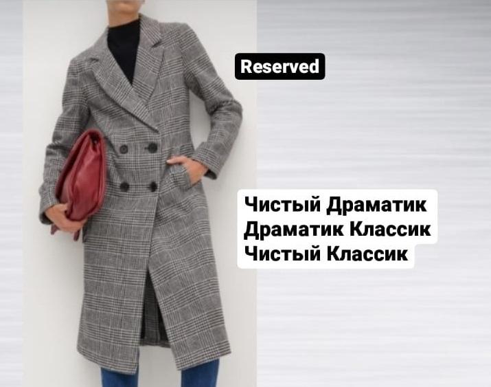 как выбрать пальто по типажу