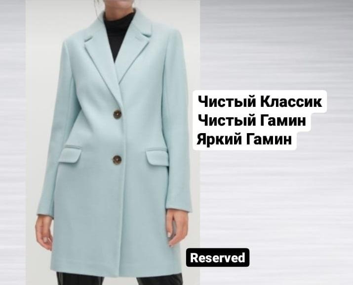 пальто по типажу reserved