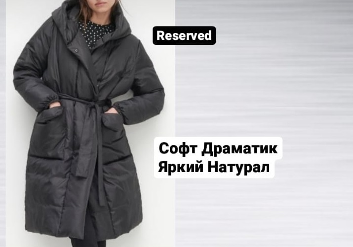 пальто по типажу