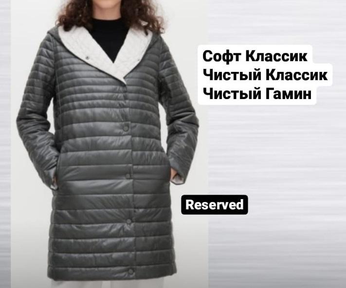 пальто резервед