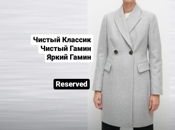 серое пальто резервед